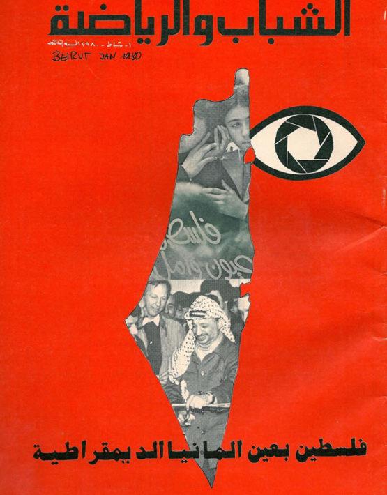 PLO Veröffentlichung Beirut 80 Poster